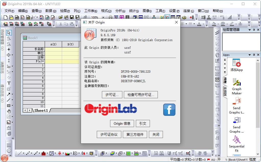 OriginPro 2019b��w中文版截�D1