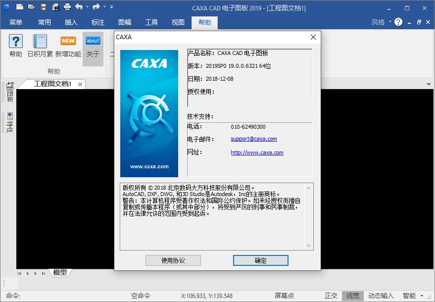 CAXA CAD�子�D板2019免�M版截�D1