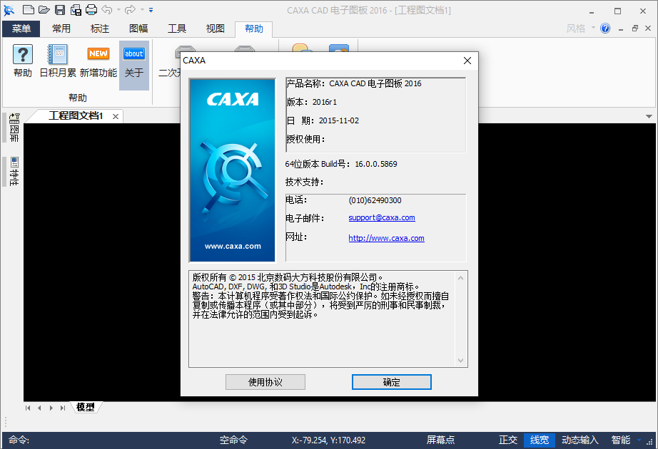 CAXA CAD�子�D板2016免�M版截�D1