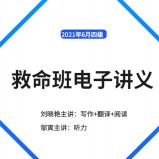 2021刘晓艳四级救命班电子讲义pdf 免费版