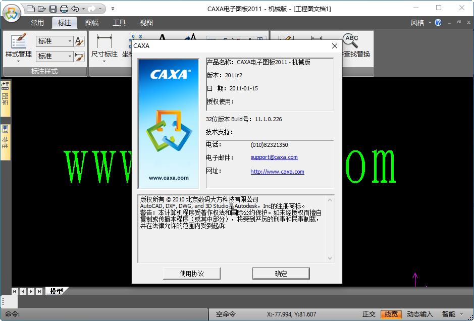 caxa�子�D板2011�C械版截�D1