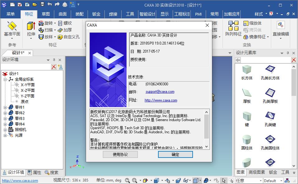 CAXA 3D���w�O�2018中文版截�D3