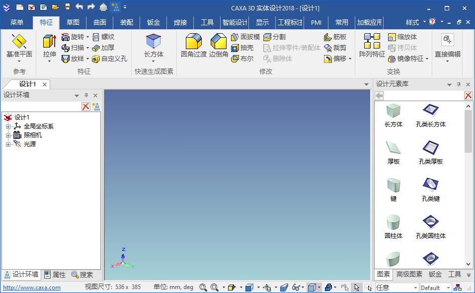 CAXA 3D���w�O�2018中文版截�D1