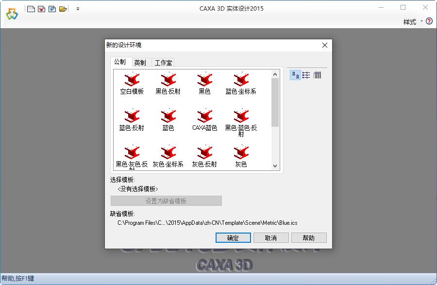CAXA 3D���w�O�2015免�M版截�D0