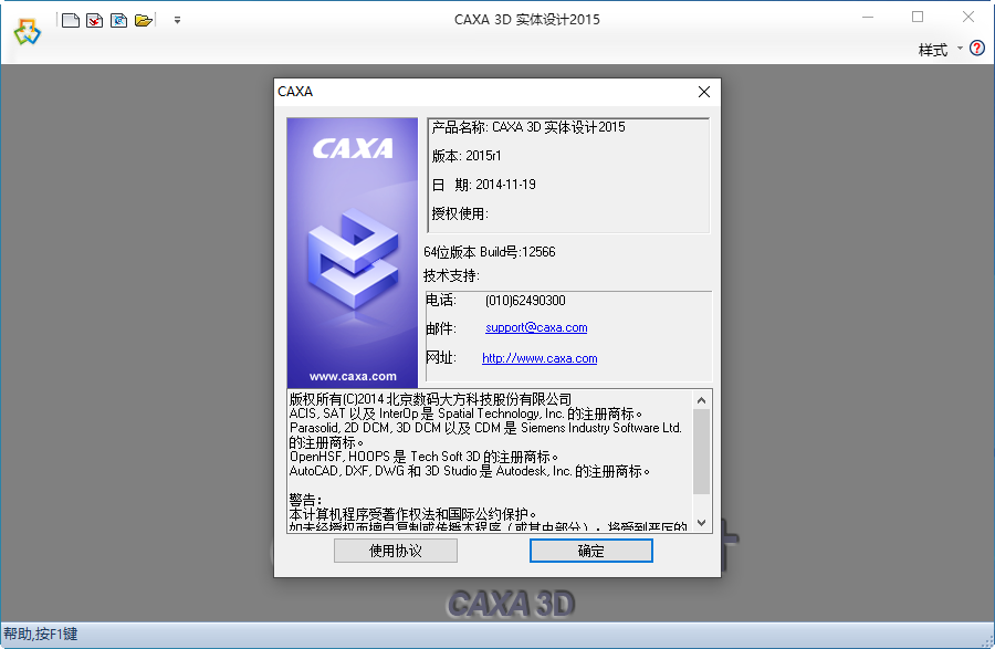 CAXA 3D���w�O�2015免�M版截�D1