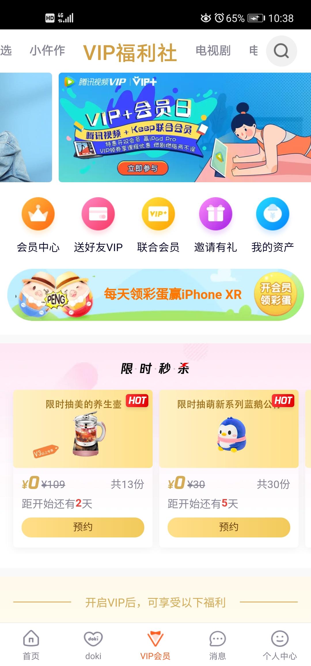 腾讯视频iphone客户端截图
