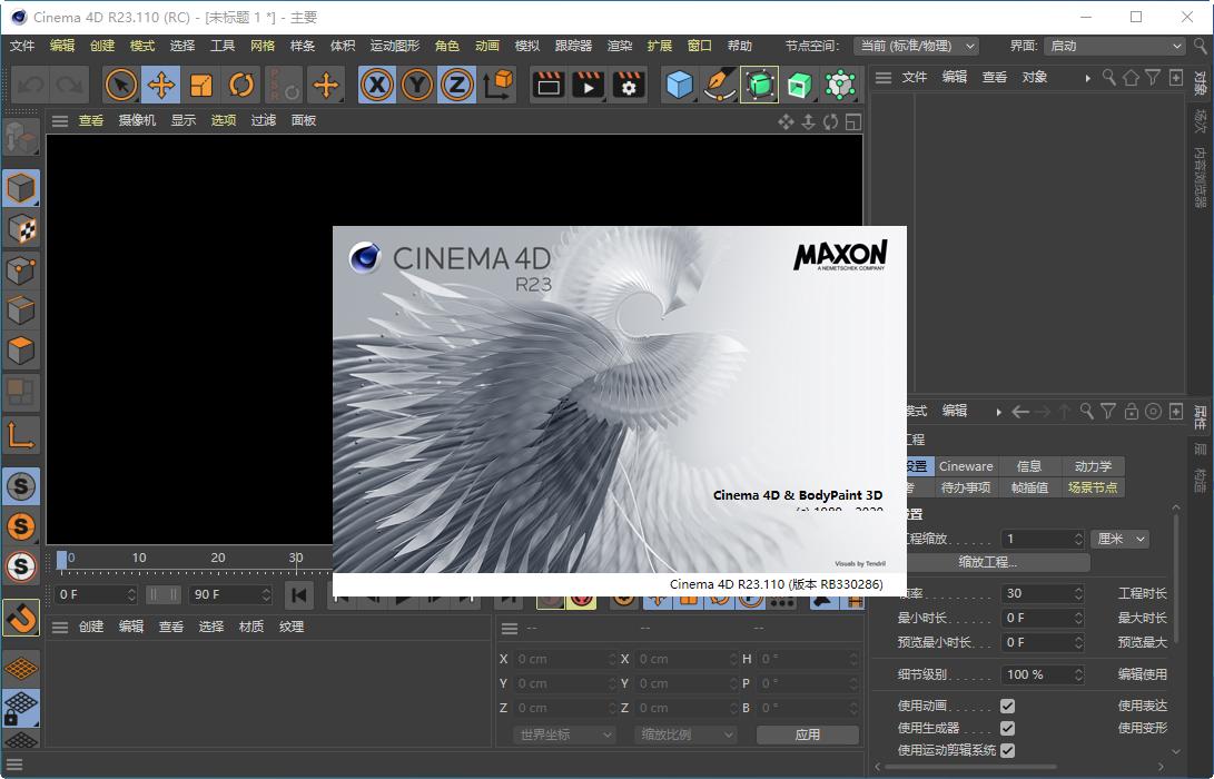 Maxon Cinema 4D 23免�M版截�D1