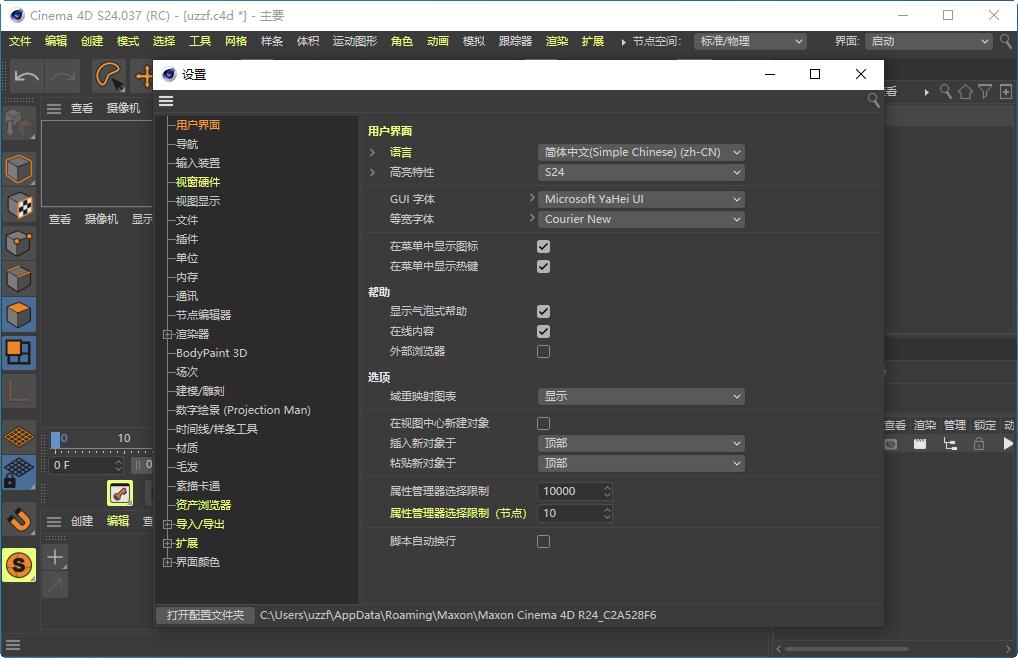 Maxon Cinema 4D 24中文版截�D3