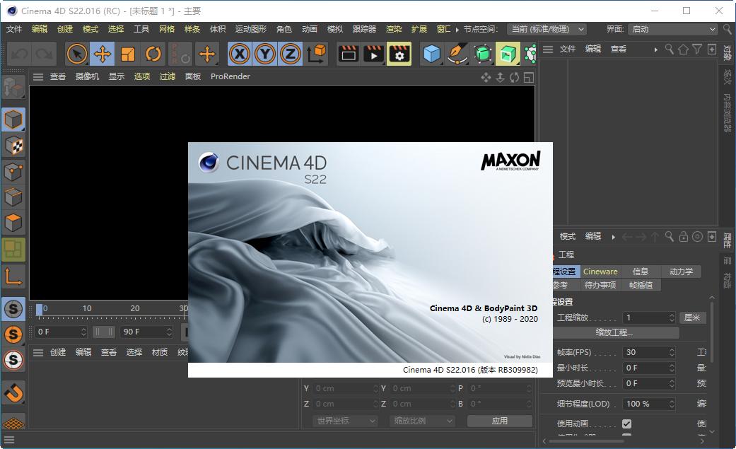 Maxon Cinema 4D 22中文版截�D2