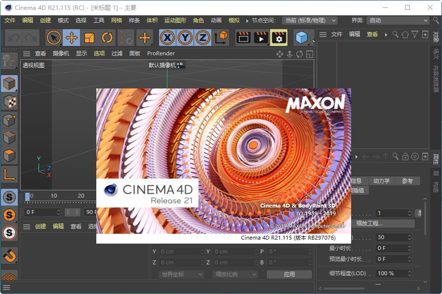 Maxon Cinema 4D R21免�M版截�D2