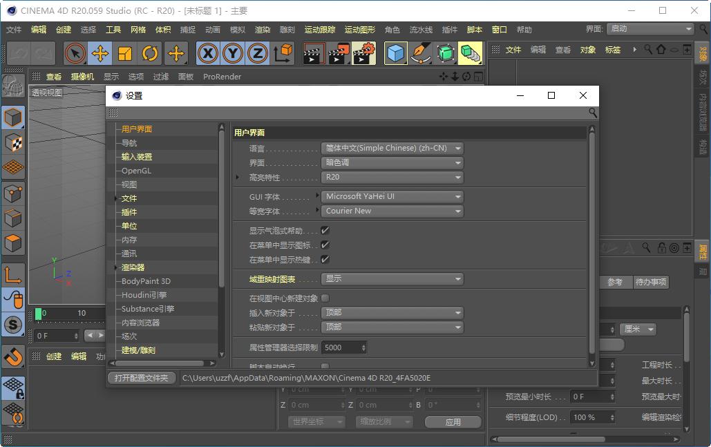 Cinema 4D R20中文版截�D1