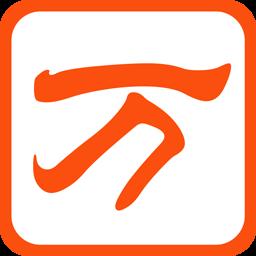 �f能五�P�入法��X版10.0.9.11201 官方最新版