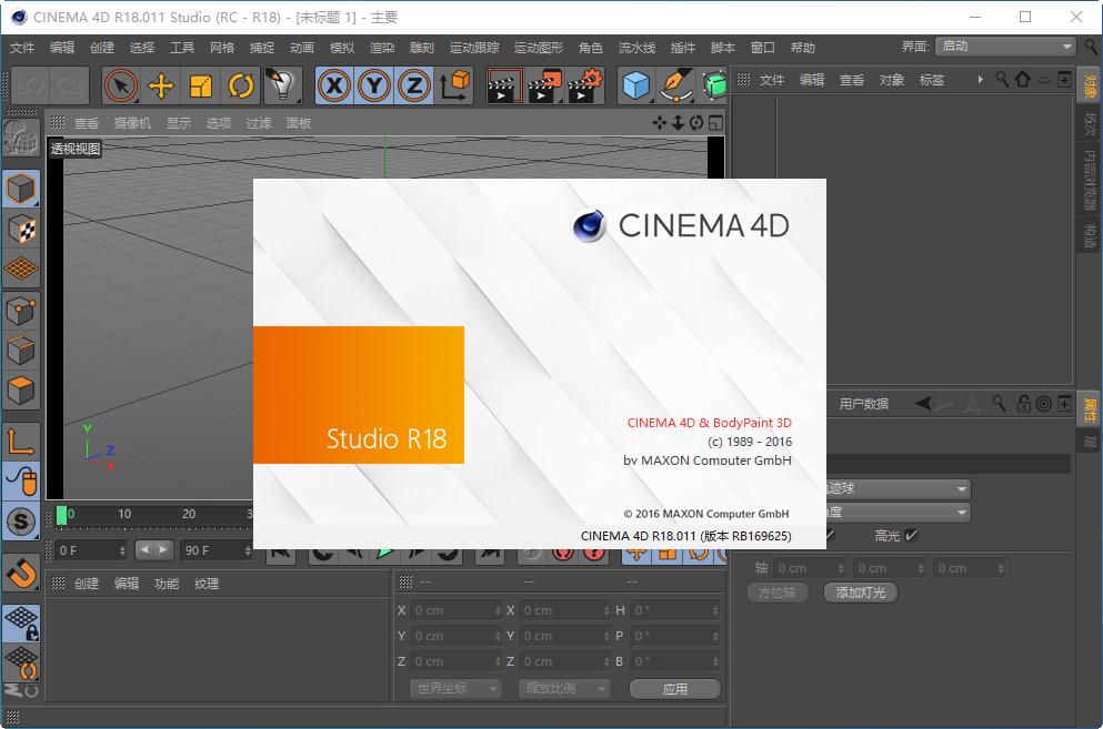 Cinema 4D r18中文版截�D1