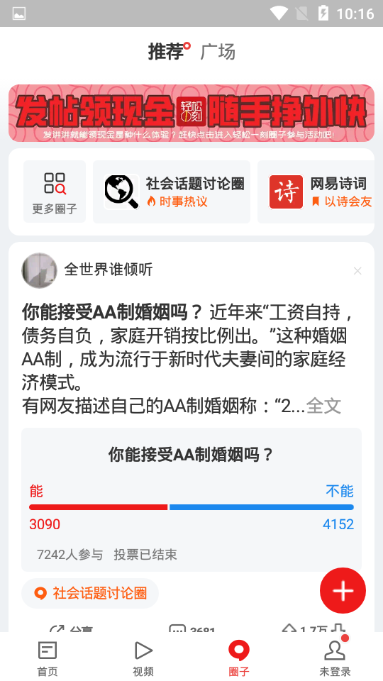 NetEase News网易新闻客户端截图