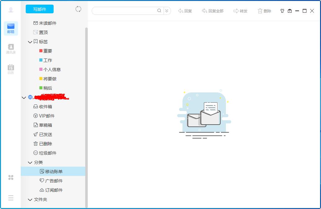 139邮箱pc客户端截图0