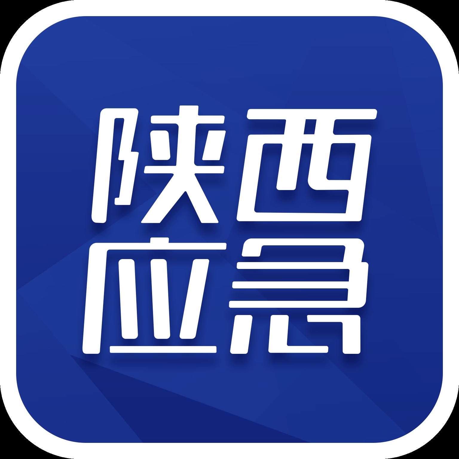 陕西应急APP1.0.3 安卓免费版