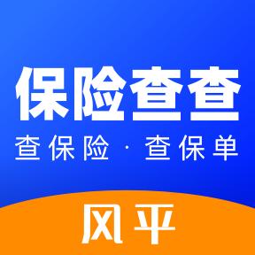 保险查查app2.8.0.1 安卓免费版