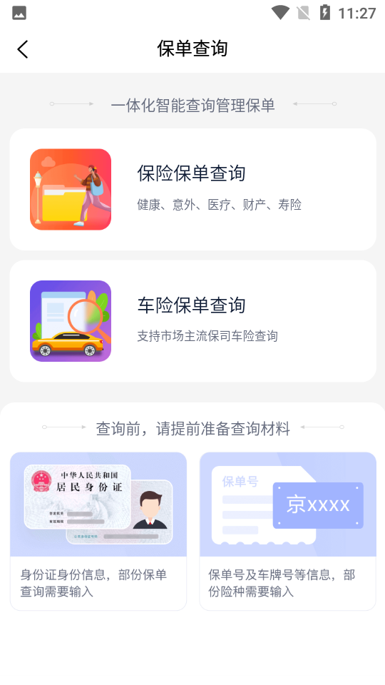 保险查查app截图