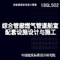 18GL502综合管廊燃气管道舱室配套设施设计与施工图集pdf免费下载