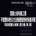 16g101-1图集电子版pdf高清版