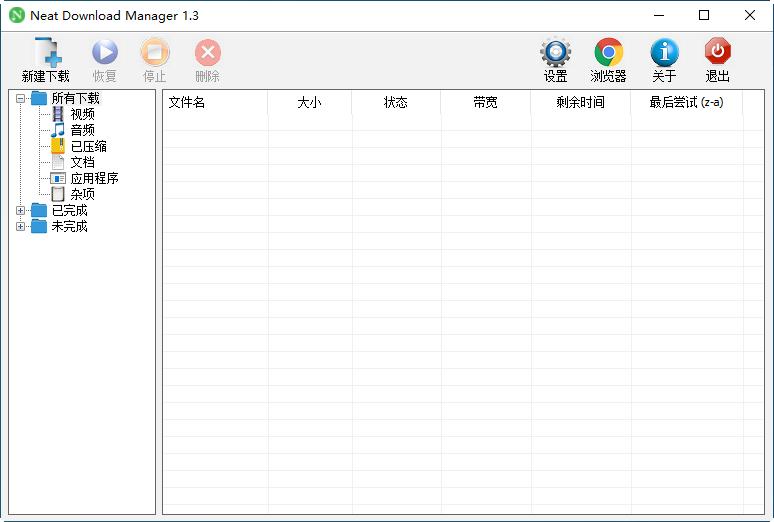 Neat Download Manager下载器汉化版截图0