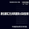 19S306图集pdf免费下载