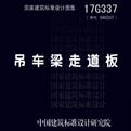 17G337吊车梁走道板图集pdf免费下载
