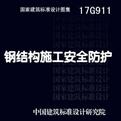 17G911钢结构施工安全防护图集pdf高清版