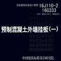 16G333(16J110-2)图集pdf免费下载