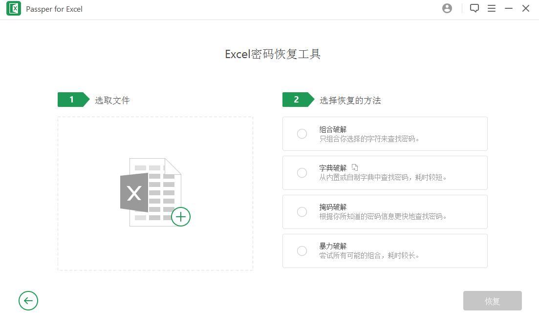 Passper for Excel(excel密码移除工具)截图1