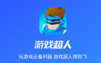 游戏超人app