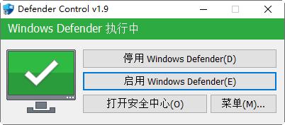 win10安全中心关闭软件(Defender Control)