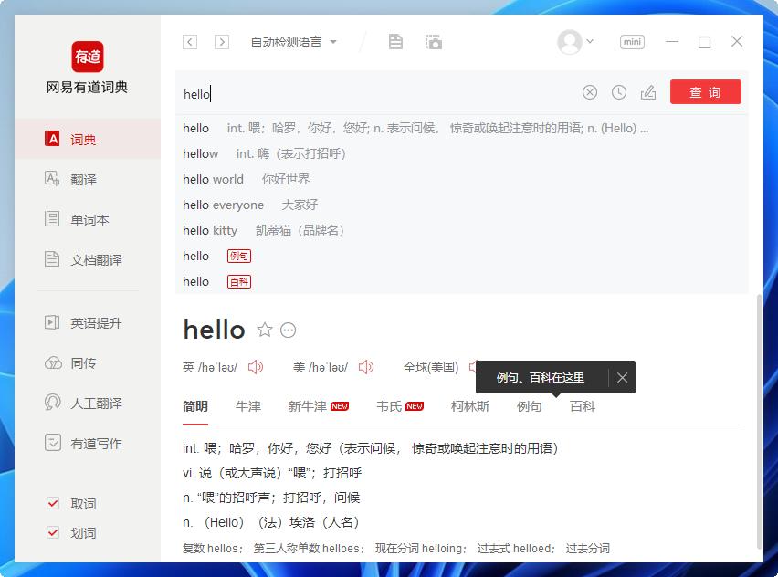 优游国际道辞书官方最新版