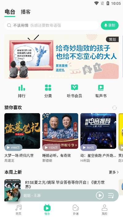 qq音乐app截图