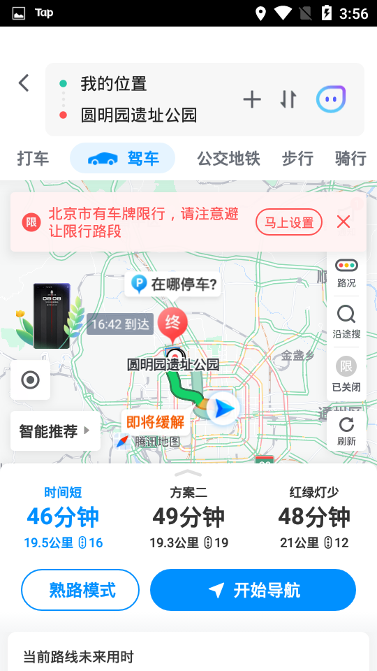 腾讯地图手机版截图