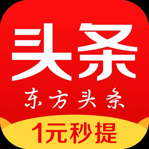 东方头条app2.8.1 官方安卓版