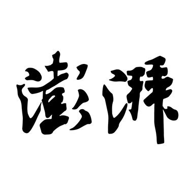 澎湃新闻ios版8.3.9iPhone最新版