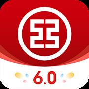 中国工商银行6.1.0.4.5官方最新版