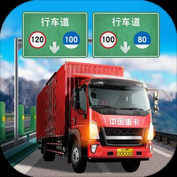 遨游城市遨游中国卡车模拟器首存送彩金的网站版1.10.21测试版