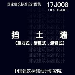 17j008挡土墙图集pdf高清版