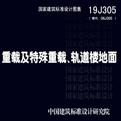 19j305图集电子版pdf高清版
