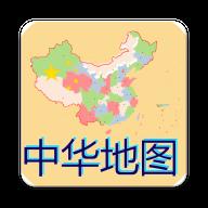 中国地图China Map1.8.229高清版