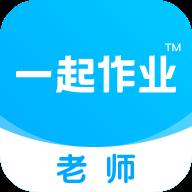 一起作业老师(原一起小学老师)2.5.7官网苹果版