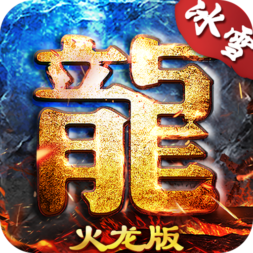 神途无尽火域安卓版1.0 官方版