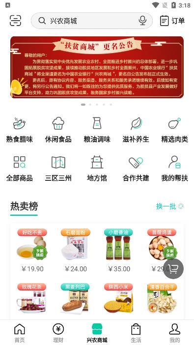 中国农业银行手机版截图