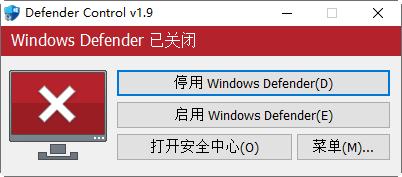 win10安全中心关闭软件(Defender Control)截图0