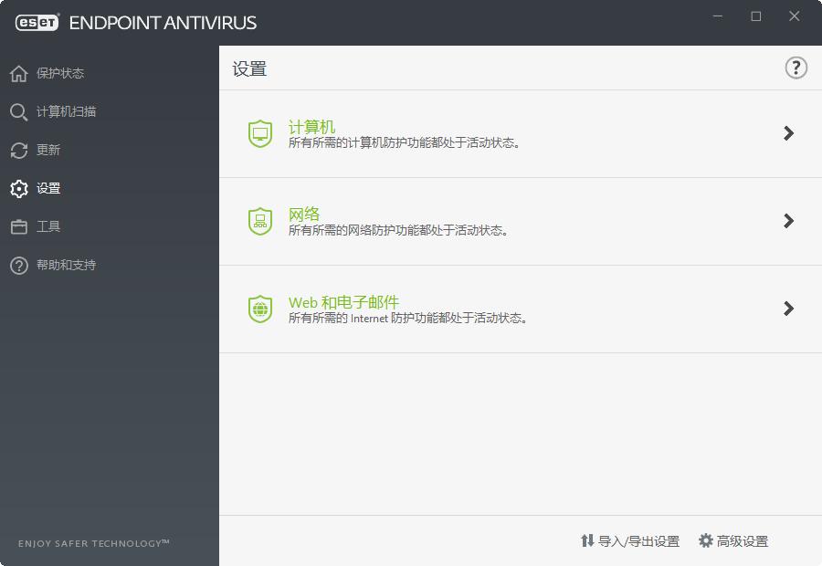 eset防病毒软件(ESET Endpoint Antivirus)截图2