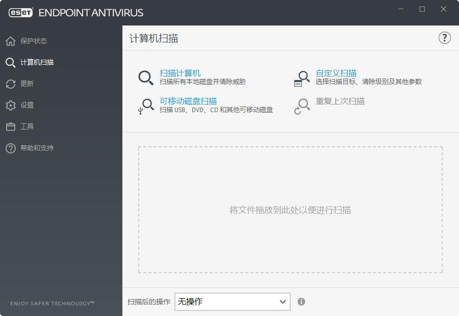eset防病毒软件(ESET Endpoint Antivirus)截图1