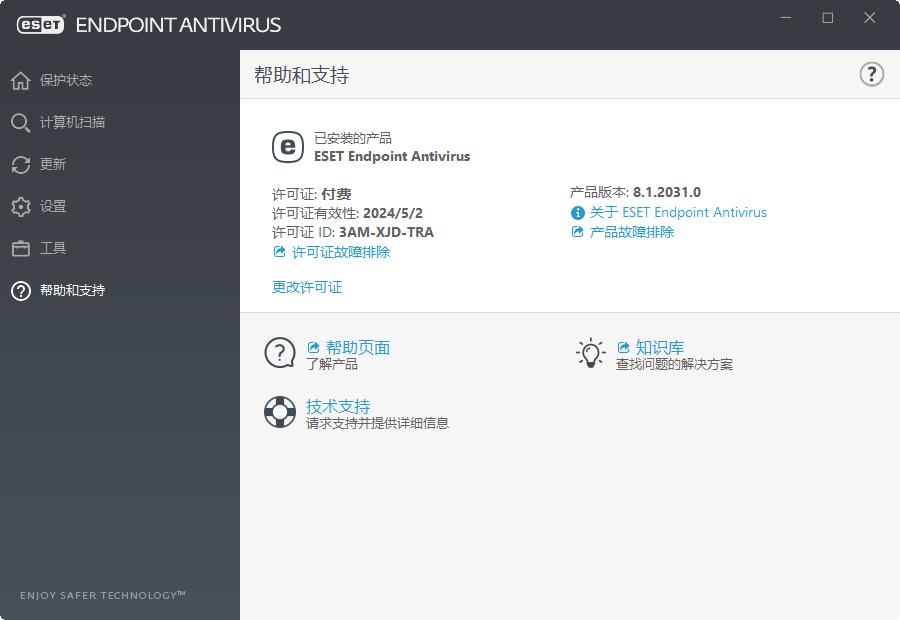 eset防病毒软件(ESET Endpoint Antivirus)截图0