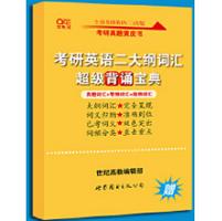 22高教考研英语大纲词汇PDF免费版